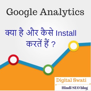 Google Analytics in hindi