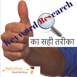 Keyword Research hindi tutorial